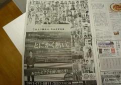 毎日新聞 27.4.17